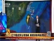 CCTV4:辽宁舰或将穿过台湾海峡,台军导弹真准备好了?
