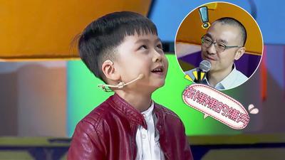 刘仪伟长胡子被实力嫌弃 腼腆萌娃不愿与其玩耍