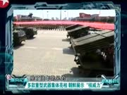 """多款重型武器集体亮相 朝鲜展示""""核威力"""""""