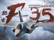 10:肥电F-35