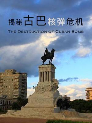 揭秘古巴核弹危机