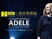 H频道《音乐世界线》第六集:阿黛尔——21世纪来自声音治愈系的捞奖女王