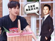 耿直Boy王嘉尔吐槽何老师 相当固定嘉宾取代刘大厨?