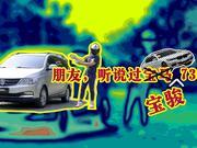 【暴走汽车】平民化MPV宝骏730,为何车评人被骂充值? Beta1.88