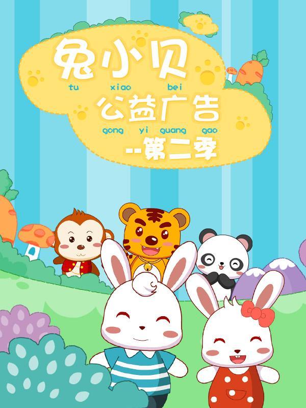 兔小贝公益广告第2季