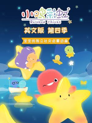 小鸡彩虹 第四季 英文版