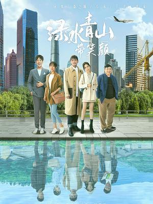 绿水青山带笑颜 DVD版