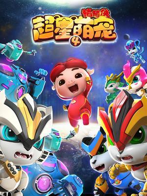 猪猪侠之超星萌宠4