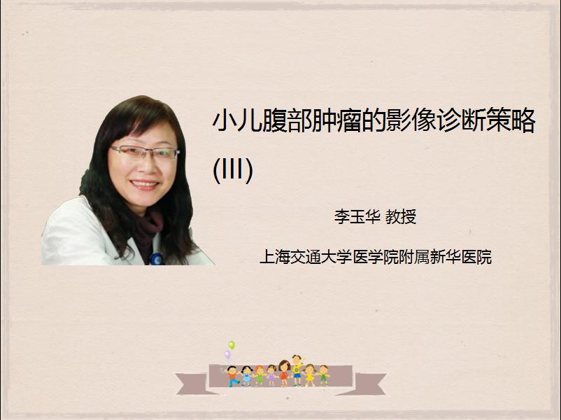 小儿腹部肿瘤的影像诊断策略(III)