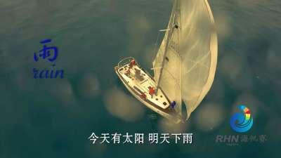 【海帆赛】扬帆前的寻味 回顾2016海帆赛的点滴