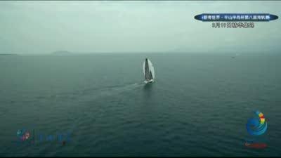 环岛远航出征 第八届海帆赛次日精华集锦