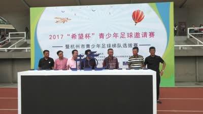 """2017""""希望杯""""杭州青少年足球邀请赛开幕"""
