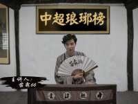 中超琅琊榜·冯潇霆传14