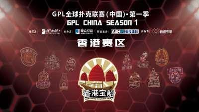 GPL全球扑克联赛(中国)香港赛区精彩花絮