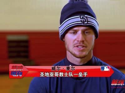 棒球周刊之偶像派 威尔·麦尔组织社区慈善活动