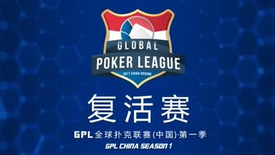 GPL中国站复活赛结束,八强正式诞生