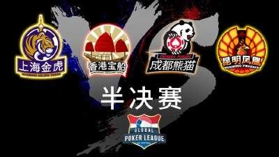 GPL中国站半决赛,国宝稳步晋级,宝船再次逆流而上