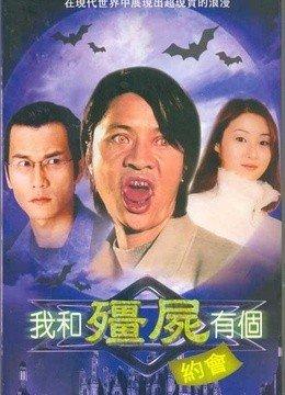 我和僵尸有个约会1 粤语版