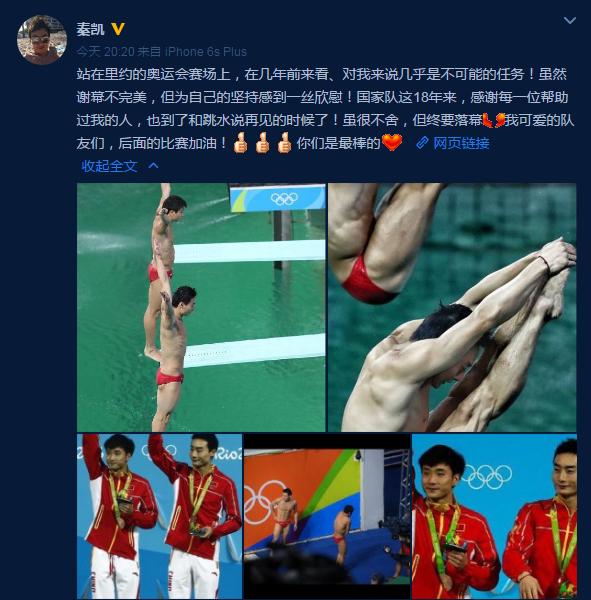 情难舍!他们让中国国旗飘扬在里约 一转身却都要说再见