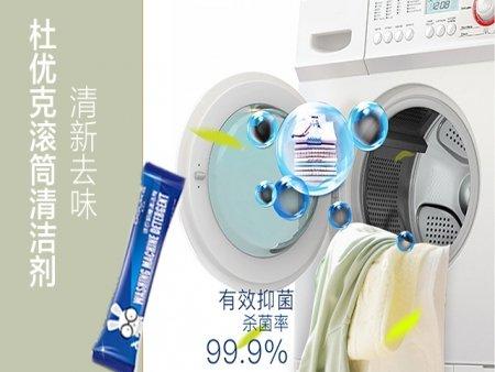 洗衣机内筒除垢清洗剂
