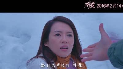 """《奔爱》主题曲MV汪峰献唱 2016""""谢谢""""章子怡"""