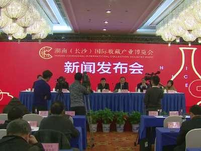 湖南(长沙)国际收藏产业博览会新闻发布会