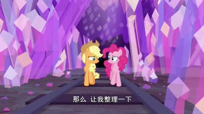 小马宝莉第五季 原声版21