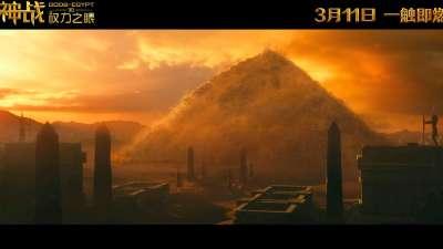 《神战:权力之眼》正式定档3月11日  成为开春第一好莱坞魔幻大片