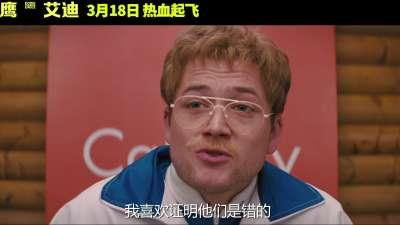 《飞鹰艾迪》休杰克曼新片发布热血中文预告 被赞3月最期待