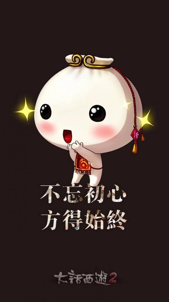 大话西游2不忘初心:超萌可爱包子手机壁纸6p分享