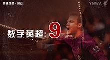 【数字英超】米尼奥莱9次失误失15分