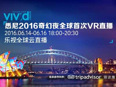 悉尼2016奇幻夜全球首次VR直播