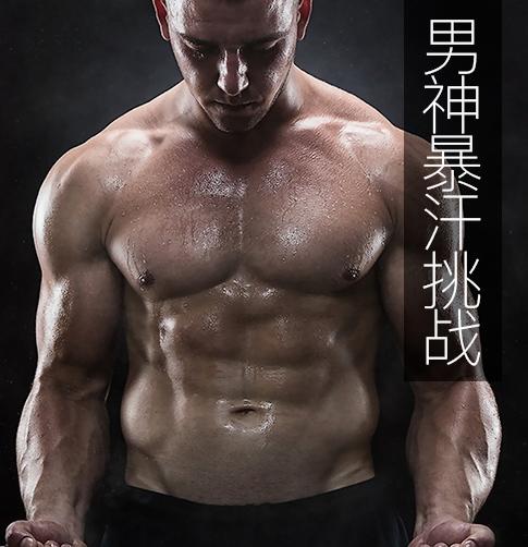 男神暴汗挑战:6个超强背肌训练