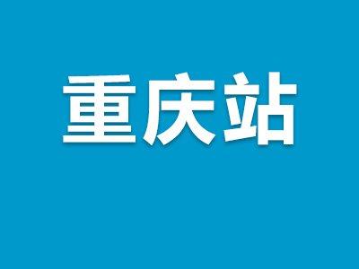 重庆站 :10月21日(星期六) 9:00-16:00