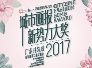 第3届城市画报·新势力大奖颁奖礼