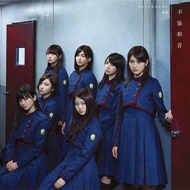 欅坂46第4支单曲《不協和音》曝光