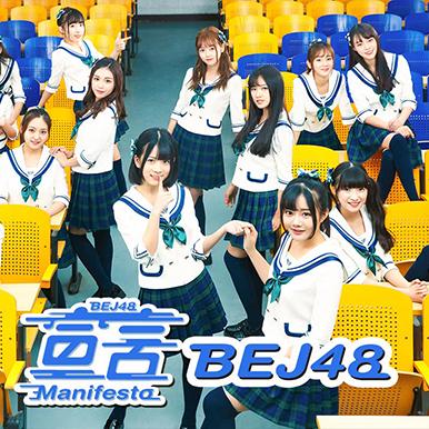 BEJ48成军一周年MV《宣言》首发