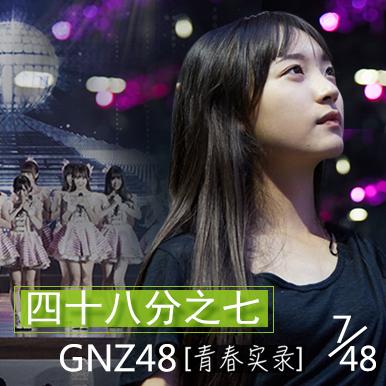 四十八分之七-GNZ48青春实录