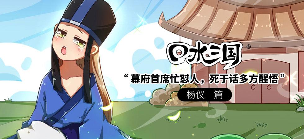 口水三国 第2季 18 杨仪篇
