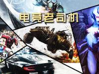 电竞老司机第6期:世界冠军上单遭受中国恶意