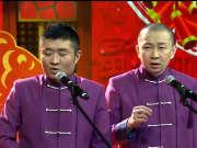 苗阜王声相声《文墨人生》- 2016东方卫视春晚