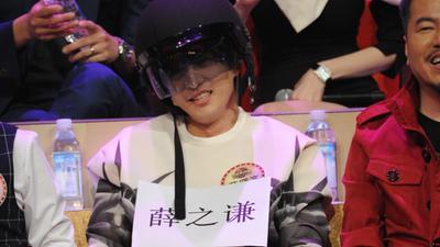 第一轮:薛之谦傲娇戴头盔