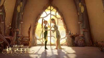 《精灵王座》重逢版预告 8月12月暑期上映