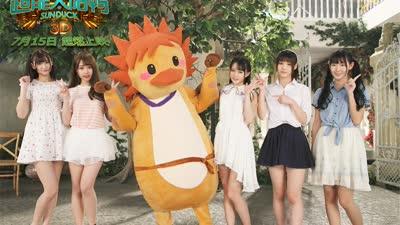 《超能太阳鸭》曝主题曲《早安梦幻岛》MV SNH48神秘加盟