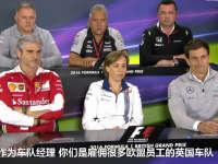 F1领队发布会:汇率无法干涉 脱欧短期没什么影响