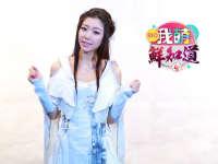 《我萌鲜知道》第13期 雪琪娇弱身板比划跆拳道 嗲音为吴静钰姐姐加油助威