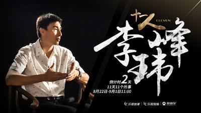 《十一人》李玮峰炮轰双主帅临场变阵 撞车奥运铁卫憾终身