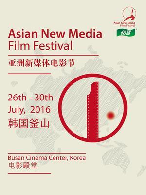 第一届亚洲新媒体电影节