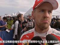 F1日本站赛后维特尔:弯角处陷慢车阵 一点办法没得