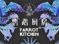 鹦鹉厨房 | 每一道美食背后的心力